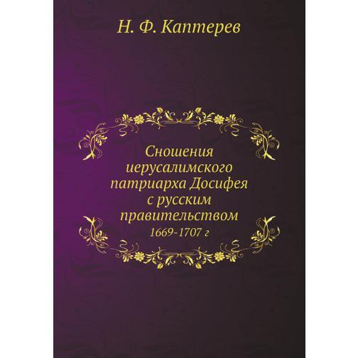 Сношения иерусалимского патриарха Досифея с русским правительством 38753453