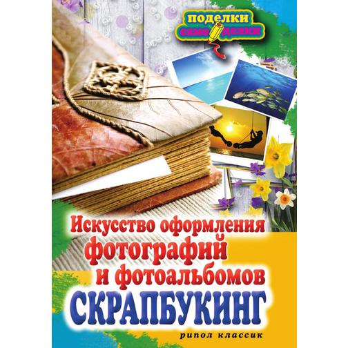 П-С.Скрапбукинг.Искусство оформления фотографий и фотоальбомов 38717251