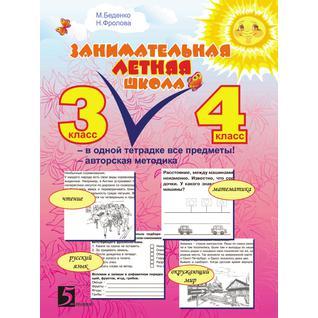 Занимательная летняя школа: Все предметы в одной тетради: Авторская методика: 3-4 класс