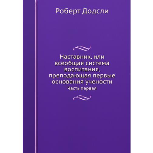 Наставник, или всеобщая система воспитания, преподающая первые основания учености (ISBN 13: 978-5-458-24086-4) 38716619