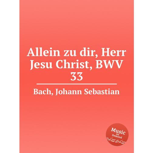 Только ты, Господи Иисусе Христе, BWV 33 38717858