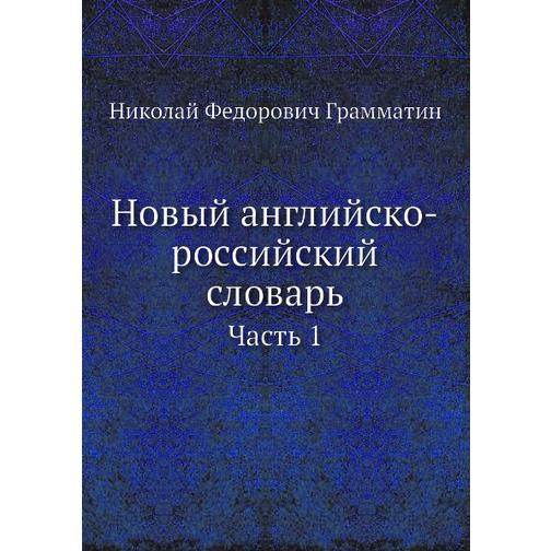 Новый английско-российский словарь 38734778