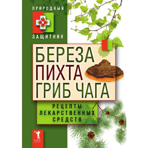 Береза, пихта и гриб чага. Рецепты лекарственных средств 38717243