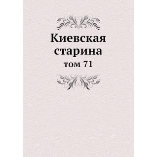 Киевская старина (ISBN 13: 978-5-517-89154-9)