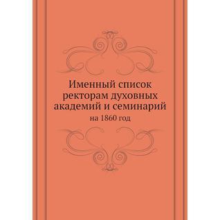 Именный список ректорам духовных академий и семинарий