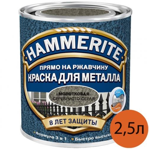 ХАММЕРАЙТ краска по ржавчине серебристо-серая молотковая (2,5л) / HAMMERITE грунт-эмаль 3в1 на ржавчину серебристо-серый молотковый (2,5л) Хаммерайт 36983571