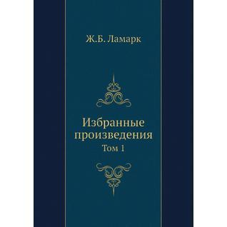 Избранные произведения (Автор: Ж. Б. Ламарк)