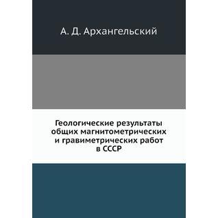 Геологические результаты общих магнитометрических и гравиметрических работ в СССР