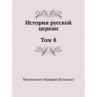 История русской церкви. Том 8