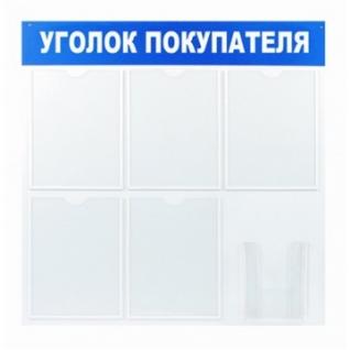Информационное оборудование Стенд Уголок покупателя , 5+1 отд. 750x780 ?B4