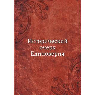 Исторический очерк Единоверия