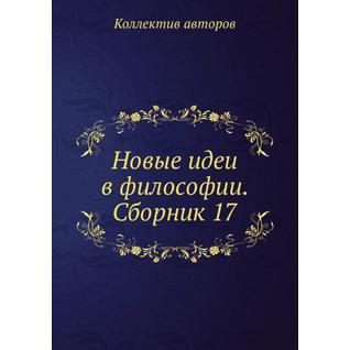 Новые идеи в философии. Сборник 17