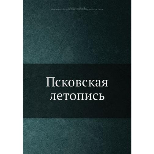 Псковская летопись (Издательство: Нобель Пресс) 38716436