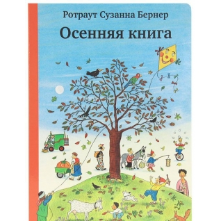 "Ротраут Сузанна Бернер ""Осенняя книга, 978-5-91759-388-3"""