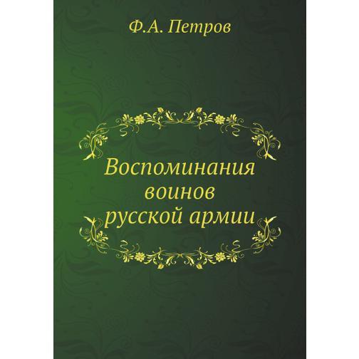 Воспоминания воинов русской армии 38734425
