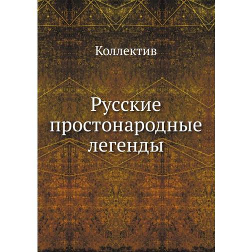 Русские простонародные легенды 38733173