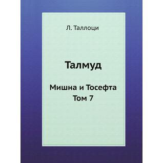 Талмуд (Автор: Л. Таллоци)