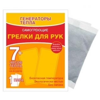Грелки для рук (1 пара в упаковке)