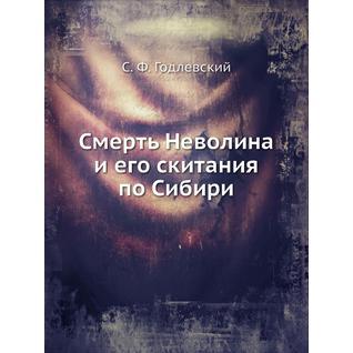 Смерть Неволина и его скитания по Сибири