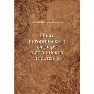 Опыт историческаго словаря о российских писателях