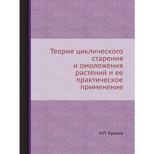 Теория циклического старения и омоложения растений и ее практическое применение 38734578