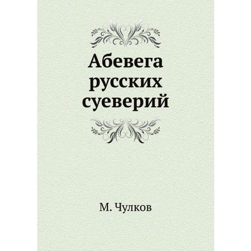 Абевега русских суеверий (Издательство: ЁЁ Медиа) 38717702
