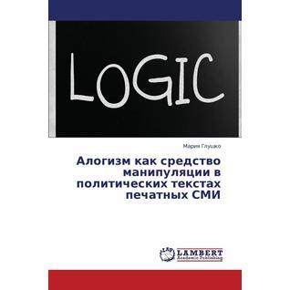 Alogizm Kak Sredstvo Manipulyatsii V Politicheskikh Tekstakh Pechatnykh SMI