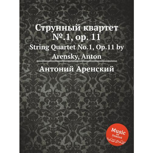 Струнный квартет №.1, op. 11 38717850