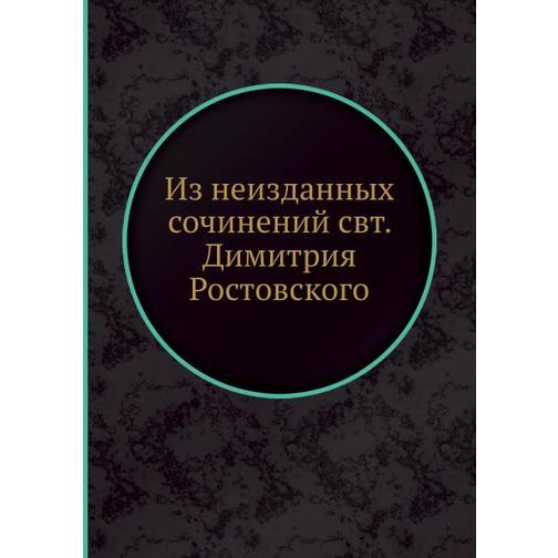 Из неизданных сочинений свт. Димитрия Ростовского 38734633