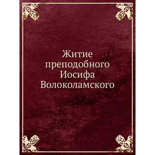 Житие преподобного Иосифа Волоколамского