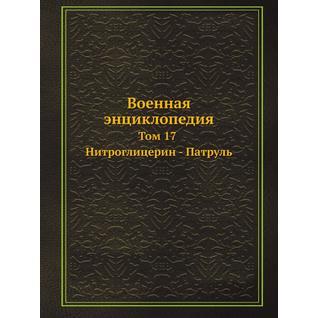Военная энциклопедия (ISBN 13: 978-5-517-88137-3)