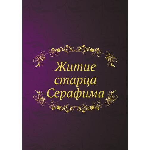Житие старца Серафима 38733457