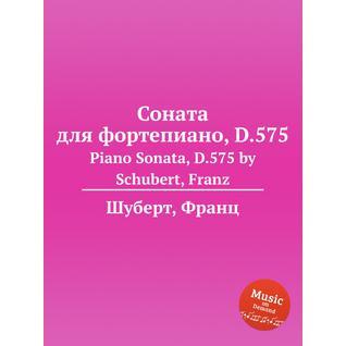 Соната для фортепиано, D.575