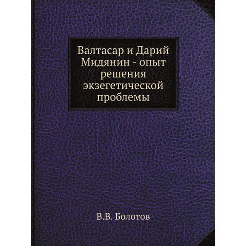 Валтасар и Дарий Мидянин - опыт решения экзегетической проблемы 38733557