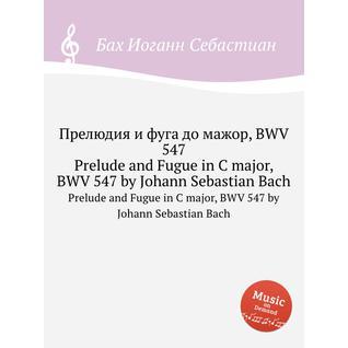 Прелюдия и фуга до мажор, BWV 547
