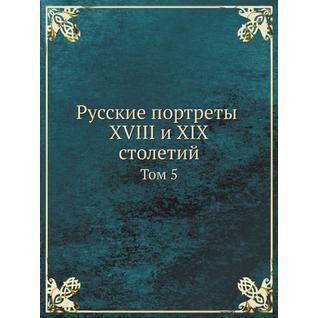 Русские портреты XVIII и XIX столетий (ISBN 13: 978-5-517-89038-2)