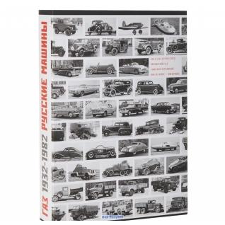Книга ГАЗ 1932-1982. Русские машины, 978-5-903445-74-518+