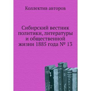 Сибирский вестник политики, литературы и общественной жизни 1885 года № 13