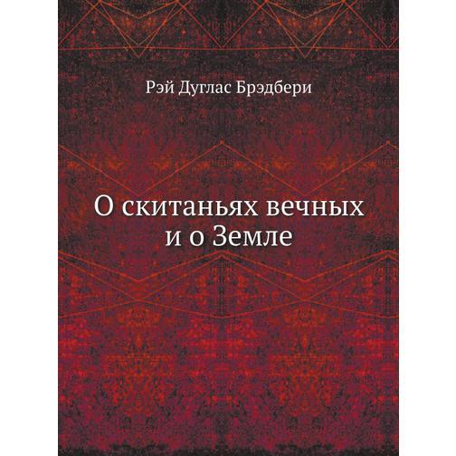 О скитаньях вечных и о Земле 38734618
