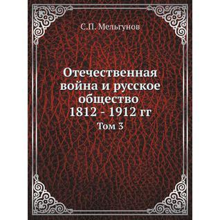 Отечественная война и русское общество 1812 - 1912 гг. (ISBN 13: 978-5-458-24411-4)