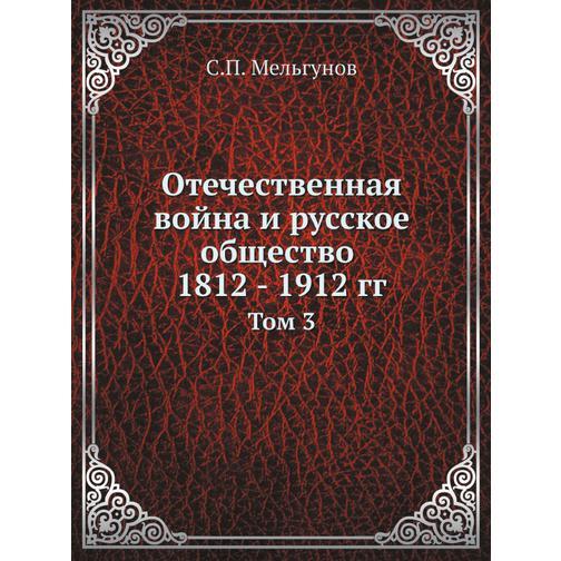 Отечественная война и русское общество 1812 - 1912 гг. (ISBN 13: 978-5-458-24411-4) 38716815