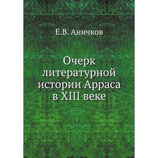 Очерк литературной истории Арраса в XIII веке