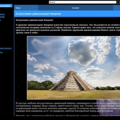 Новый диск Большая детская энциклопедия. Астрономия 1454524 2