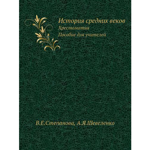 История средних веков (ISBN 13: 978-5-458-24107-6) 38717746