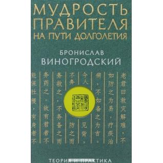 Бронислав Виногродский. Мудрость правителя на пути долголетия. Теория и практика достижения бессмертия, 978-5-699-79287-0