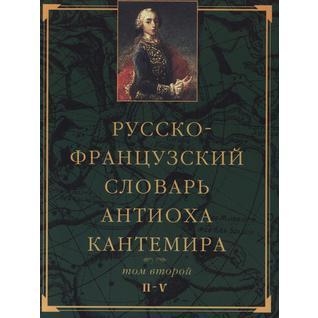 Русско-французский словарь Антиоха Кантемира. Том 2