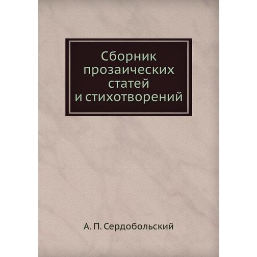 Сборник прозаических статей и стихотворений 38717009