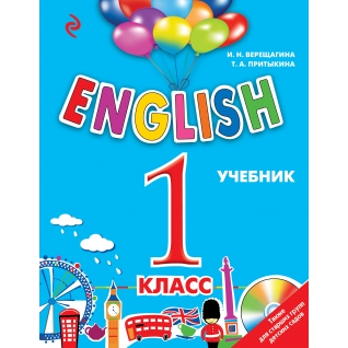 И. Н. Верещагина, Т. А. Притык. English. 1 класс. Учебник (+MP3), 978-5-699-87452-1