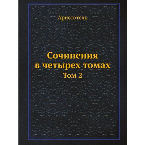Сочинения в четырех томах 38733679