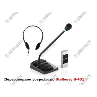 Переговорное устройство Stelberry S-401.